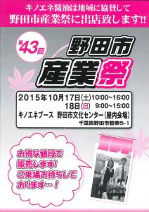 野田市産業祭に出店いたします。