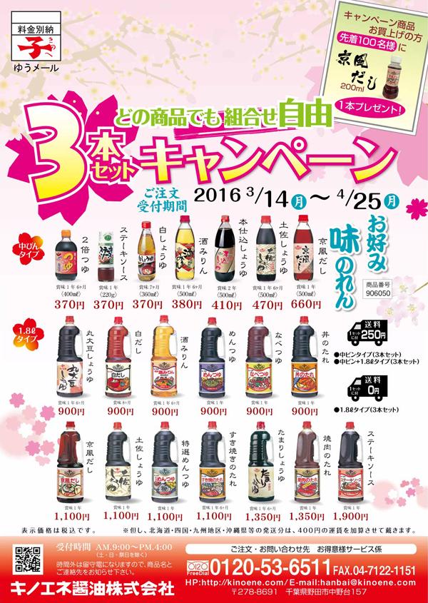 春のキャンペーン キノエネ醤油