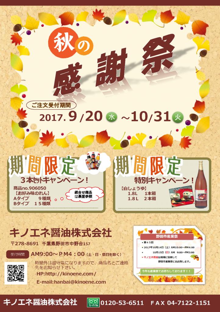 キノエネ醤油株式会社 秋の感謝祭