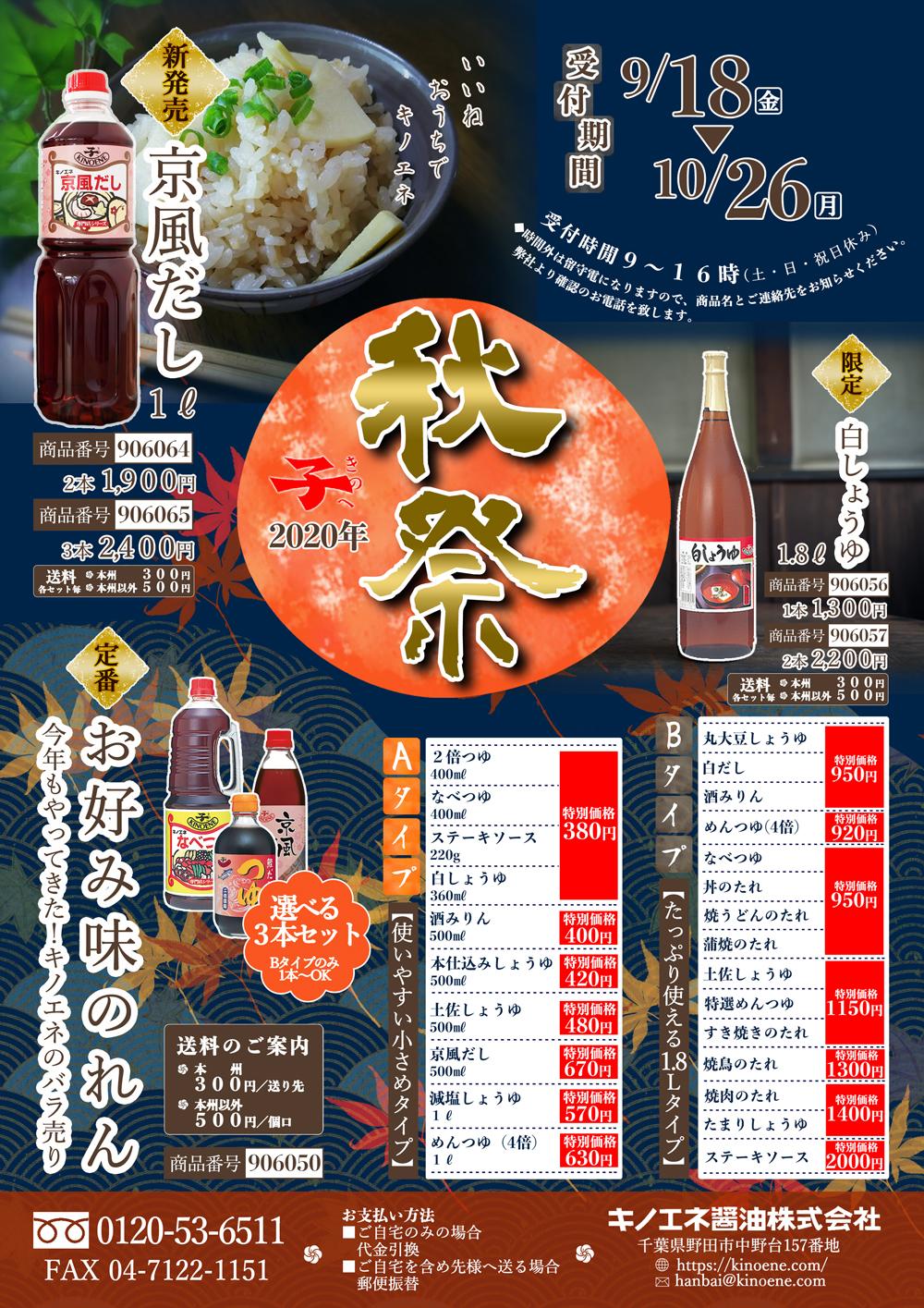2020 キノエネ 秋キャンペーン 【お得意様限定】
