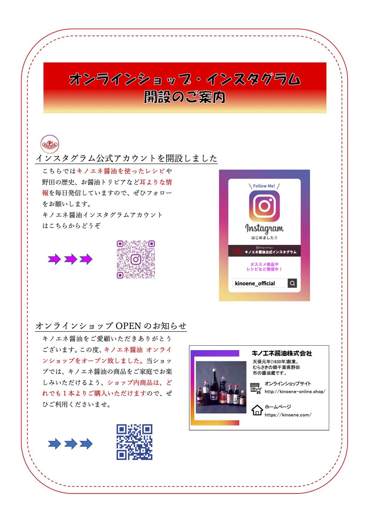 2021 キノエネ 春キャンペーン 【お得意様限定】